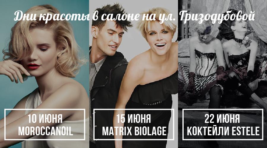 Дни красоты Гризодубовой_сайт-01