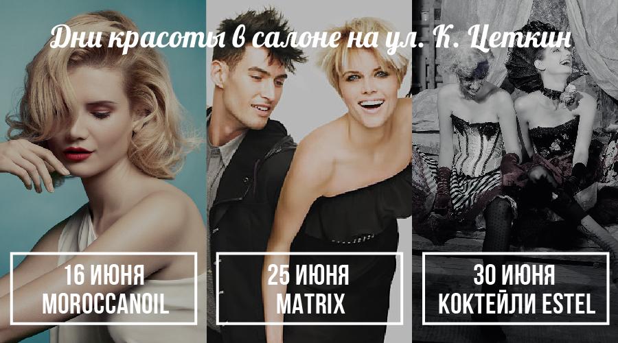 Дни красоты_Цеткин_сайт-01-01
