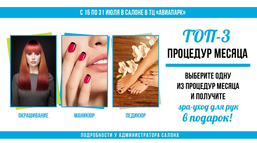 Авиапарк_сайт-01
