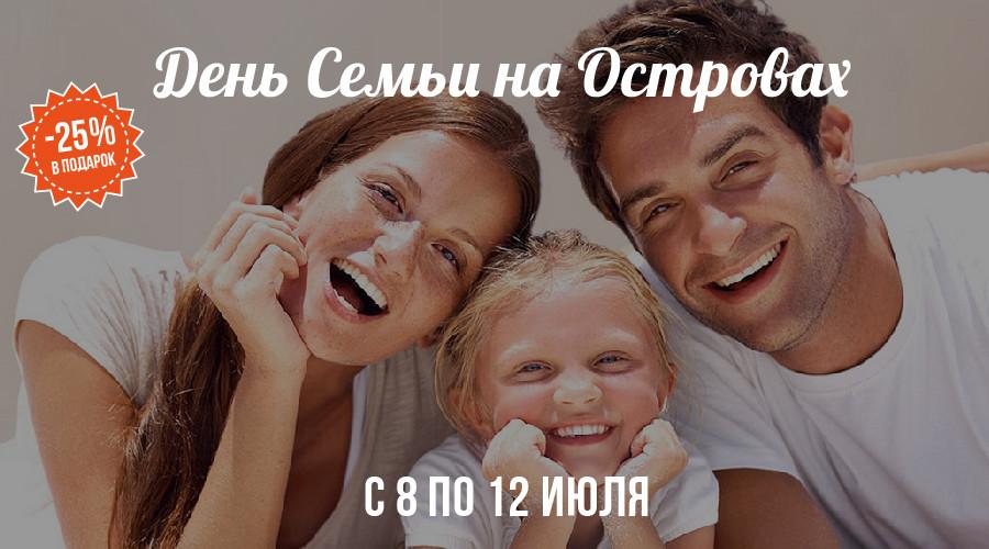 день семьи сайт-01-01-01