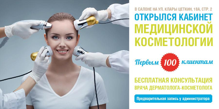анонс мед.косметологи-01-01