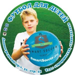 листовка футбол голубой2