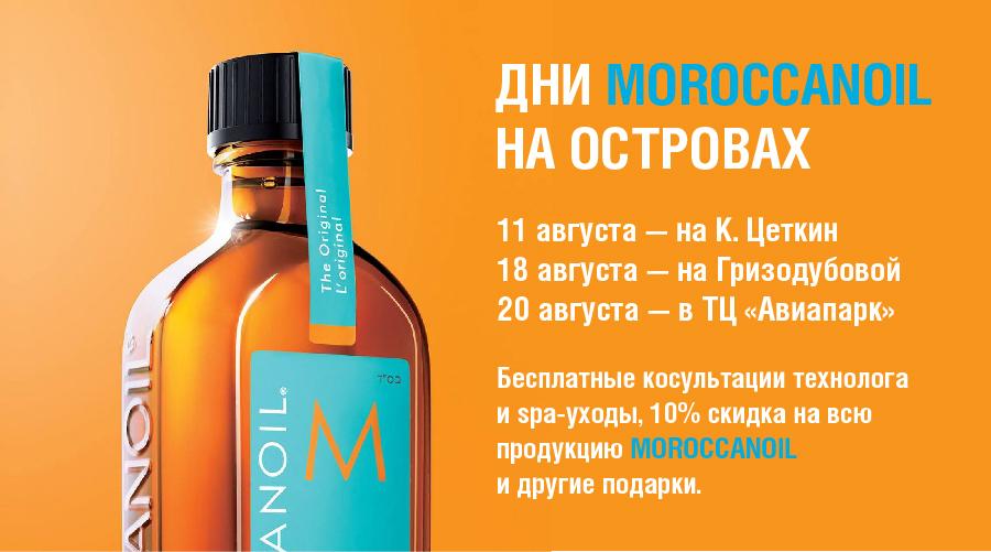сайт-МОРОКАНОИЛ-ЦЕТКИН-1
