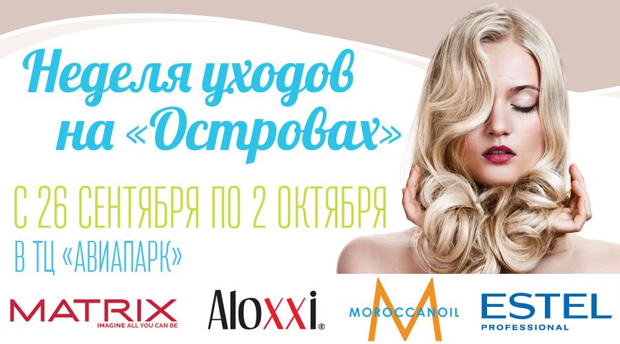 NedUhod_site_Avia-sep