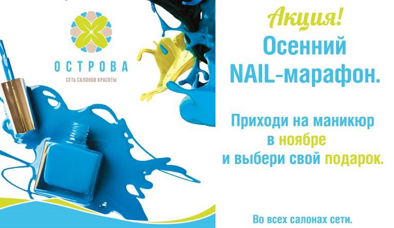 Анонс Нэйл-марафон УЗКИЙ