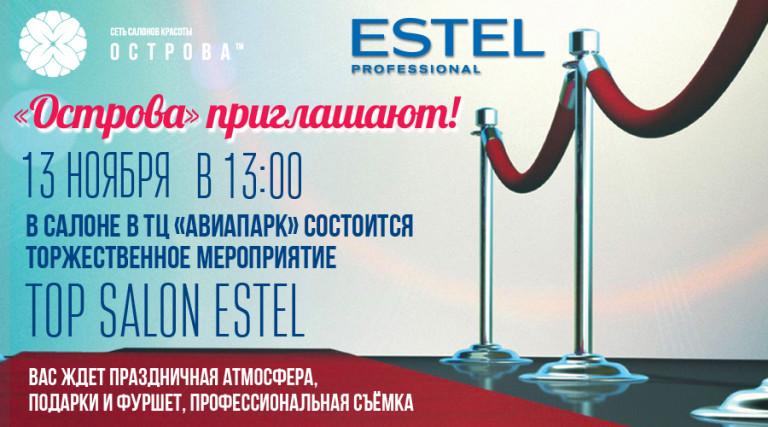 Estel_torzhestv_site