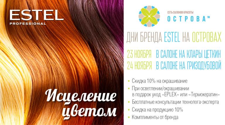 Okrash-Estel_site_nov_23-24