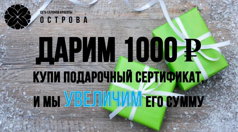 Под. сертифакаты Сайт