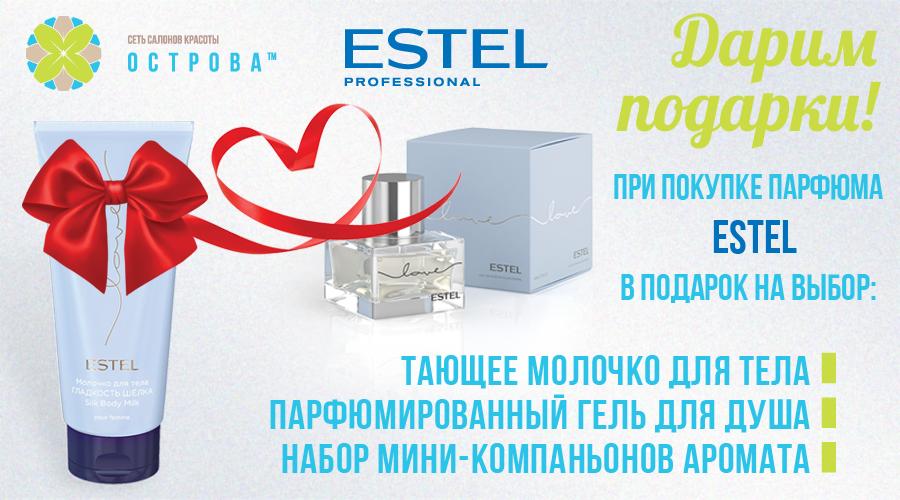 Estel-present_site_jan