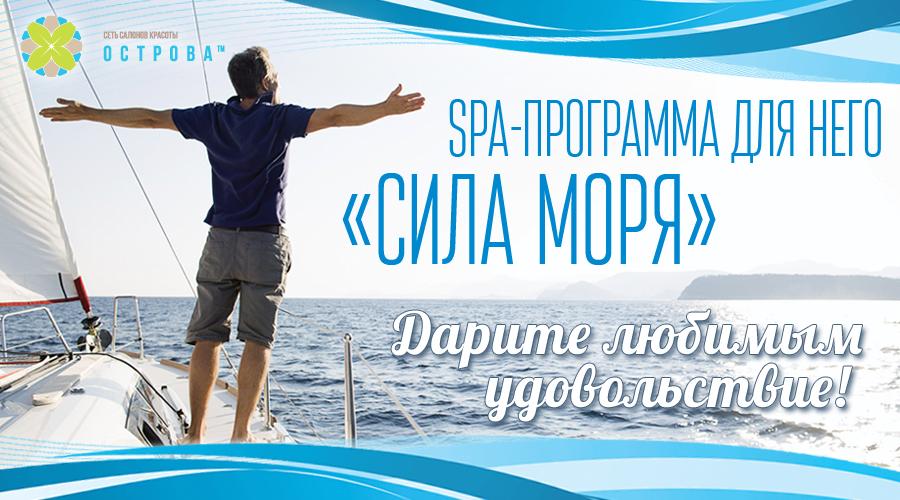 sila-morja_site