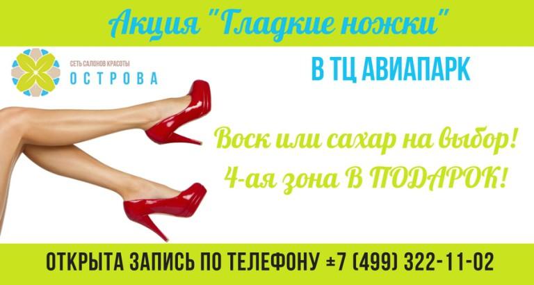 Гладкие ножки Сайт