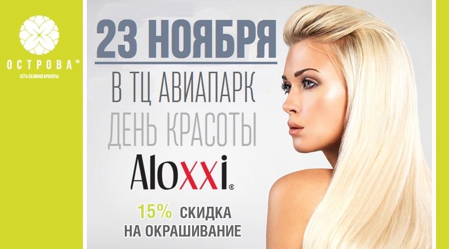 Алокси 23.11 -сайт